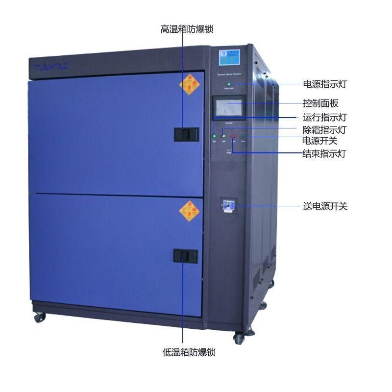 东莞元耀:两箱式冷热冲击试验箱和三箱式冷热冲击试验箱的区别是什么